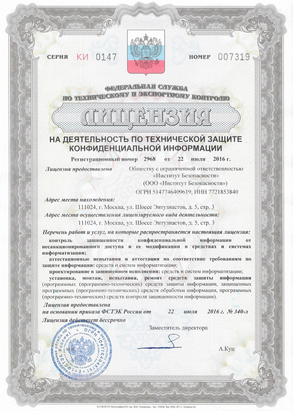 license_FSTEK